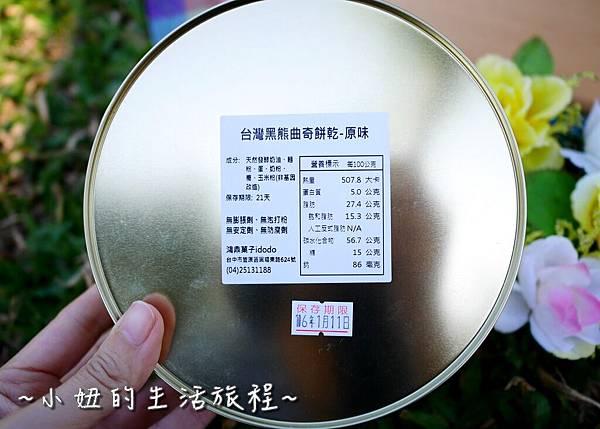 08 台灣黑熊曲奇餅乾 鴻鼎菓子 年節禮盒.JPG