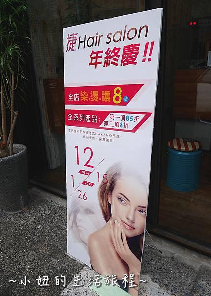 08 捷hair salon-旗艦店 蘆洲髮廊 .JPG
