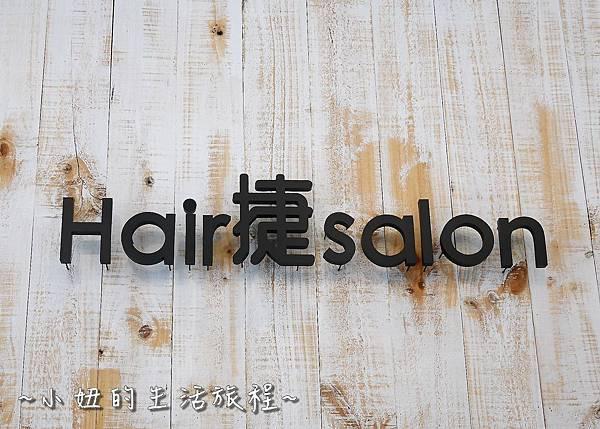 13 捷hair salon-旗艦店 蘆洲髮廊 .JPG