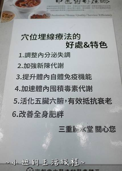 19 三重 麗水堂 埋線 中醫減重.JPG