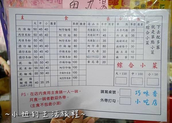 04金門美食 模範街 巧味香 蚵仔麵線.jpg
