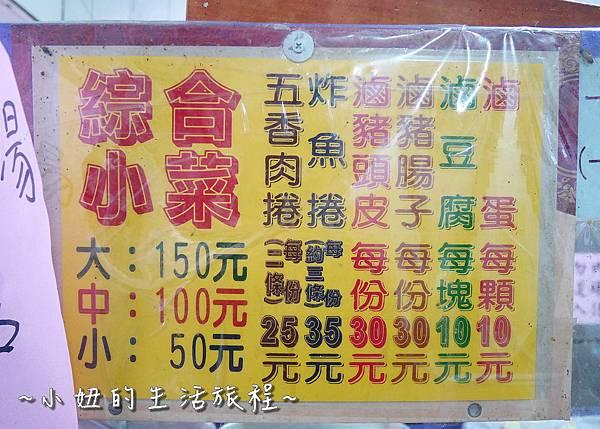 06金門美食 模範街 巧味香 蚵仔麵線.jpg