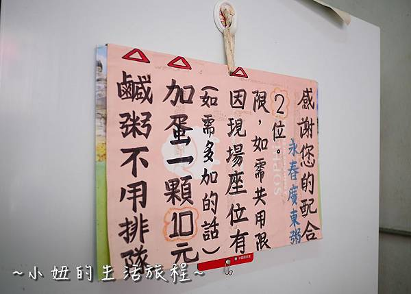 02金門美食推薦 金門廣東粥  永春廣東粥 模範街美食.jpg