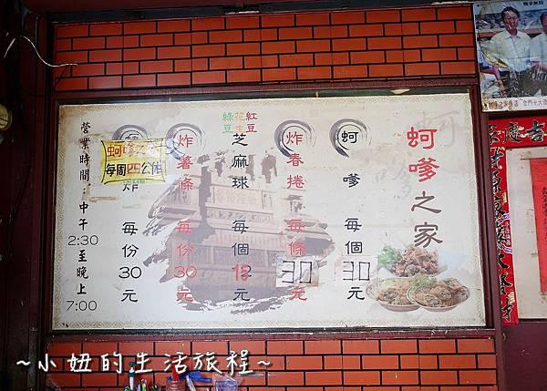 02金門美食 蚵嗲之家.jpg