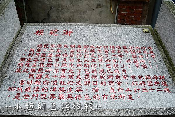 03金門模範街.jpg