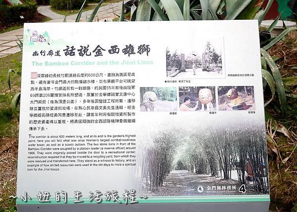 09金門植物園 金門親子景點  金門景點.jpg