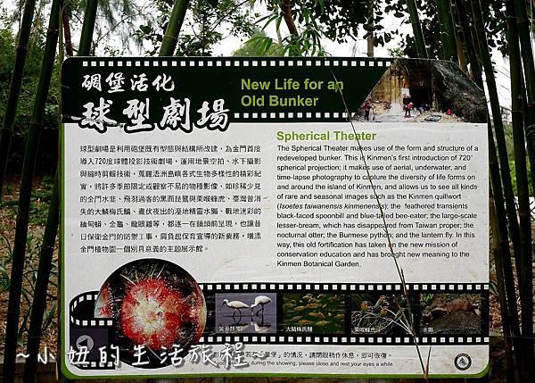 12金門植物園 金門親子景點  金門景點.jpg