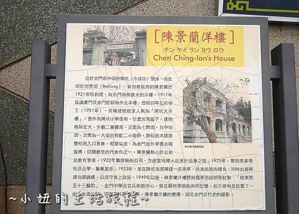 20金門景點 金門陳景蘭洋樓 .jpg