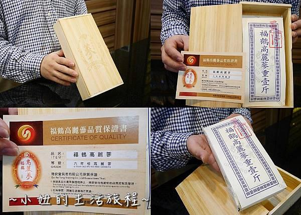 02 福鶴高麗蔘 年節禮盒.jpg