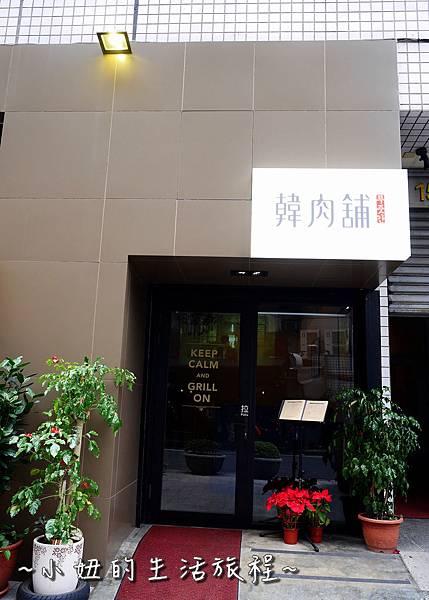 01 市府韓式烤肉 韓肉舖 信義區美食推薦.JPG