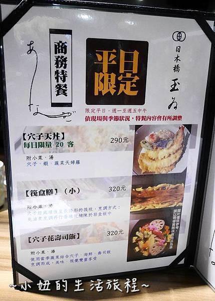 01 日本橋玉丼 台灣分店 鰻魚飯.JPG