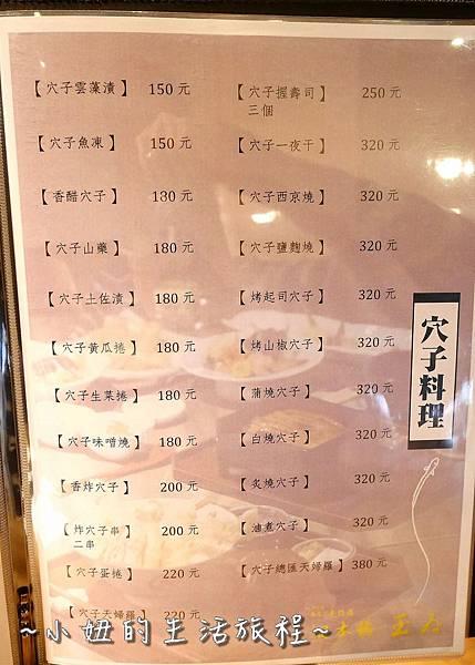 05 日本橋玉丼 台灣分店 鰻魚飯.JPG