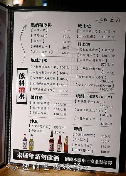 07 日本橋玉丼 台灣分店 鰻魚飯.JPG