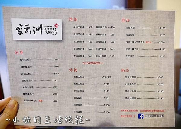 02 沄洲居酒屋 南京三民 居酒屋.JPG