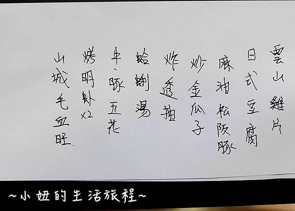 03 沄洲居酒屋 南京三民 居酒屋.JPG