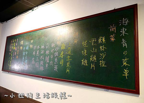 04 沄洲居酒屋 南京三民 居酒屋.JPG