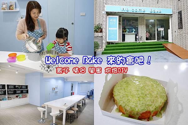 01 Welcome Bake 來約會吧!親子烘焙 DIY  情侶 閨蜜烘焙  捷運中山國中站.jpg