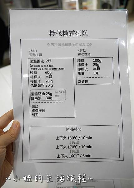 16 Welcome Bake 來約會吧!親子烘焙 DIY  情侶 閨蜜烘焙  捷運中山國中站.JPG