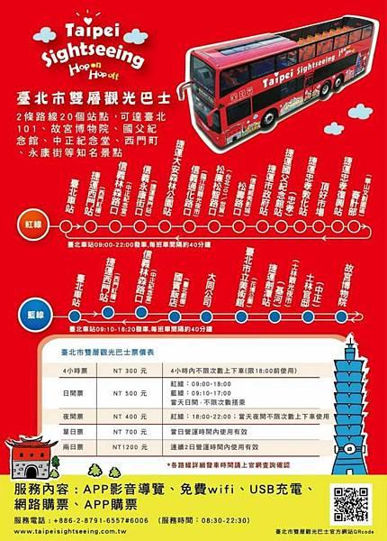 雙層巴士4