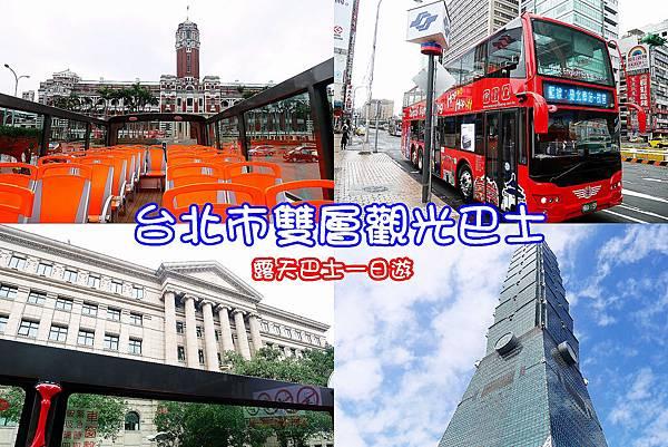 台北市雙層觀光巴士 台北一日遊 藍線 紅線 台北火車站.jpg