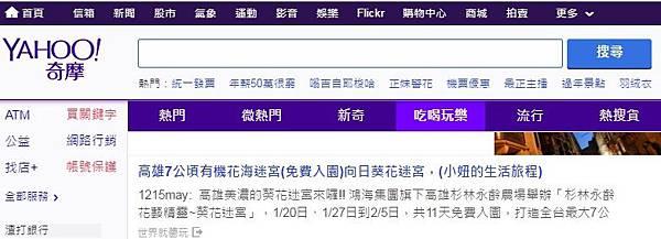 20170125  yahoo首頁