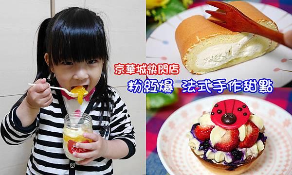 粉紅爆法式手作甜點01.jpg