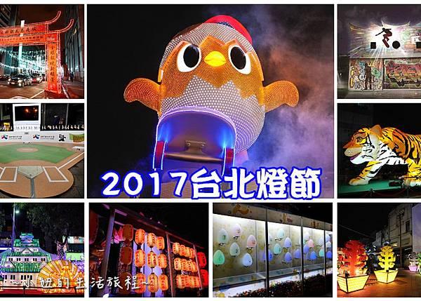 05 2017 台北燈節 西門町 台北燈會.jpg
