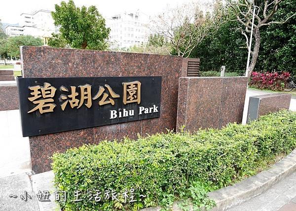 碧湖公園 改建後 內湖碧湖公園兒童遊樂區 閱覽室P1130724.jpg