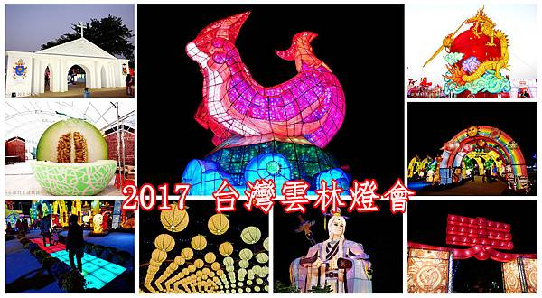 2017 台灣雲林燈會01