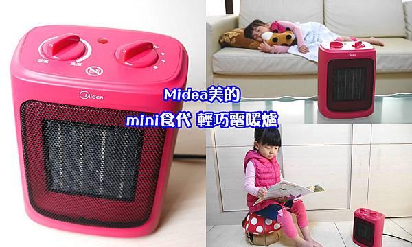 【Midea美的】mini食代1400W輕巧電暖爐01