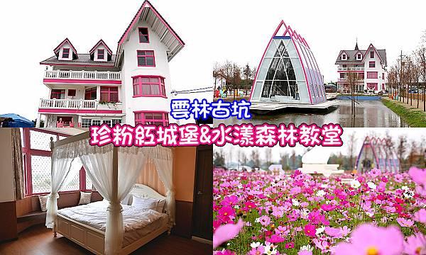 珍粉紅城堡01.jpg