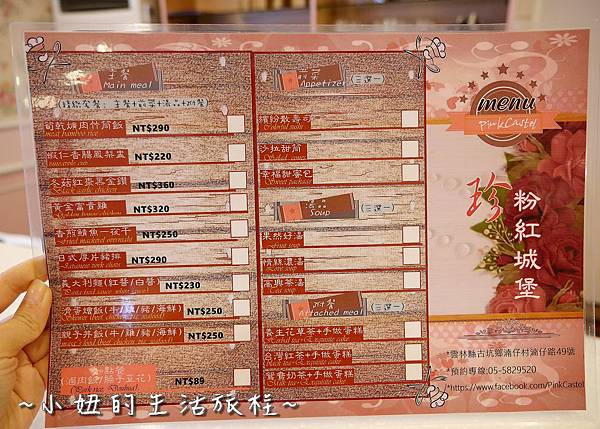 雲林 珍粉紅城堡P1150491.jpg