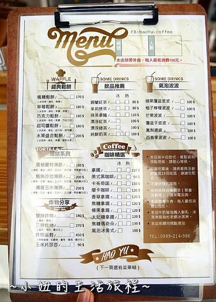 彰化 Hao-Yu好悠咖啡P1150795.jpg