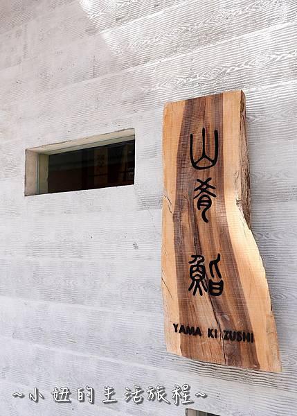 山肴  鮨  中山日本料理 中山站美食P1160213.jpg