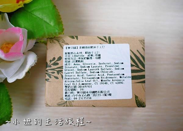 寶草園  英國進口  天然手工皂P1160853.jpg