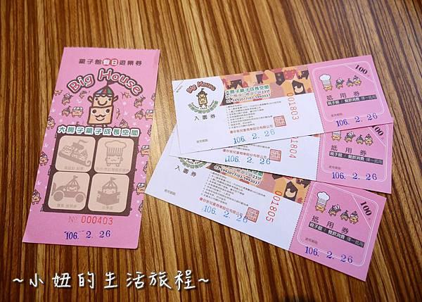 大房子親子成長空間 新竹親子餐廳P1170078.jpg