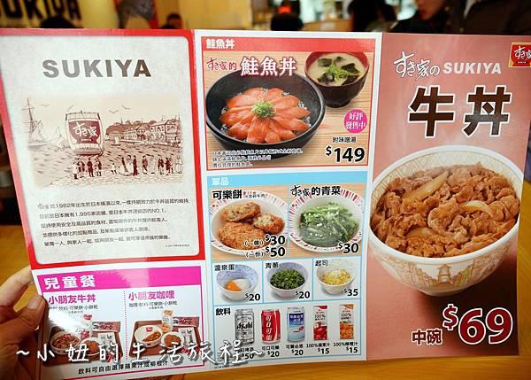 日本すき家丼飯(SUKIYA)蘆洲三民店P1170744.jpg