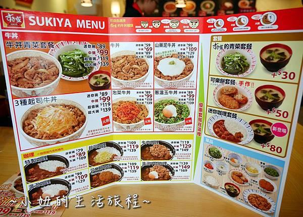 日本すき家丼飯(SUKIYA)蘆洲三民店P1170746.jpg