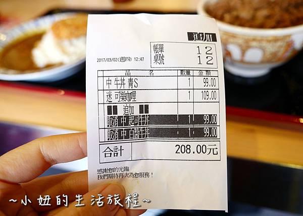 日本すき家丼飯(SUKIYA)蘆洲三民店P1170755.jpg