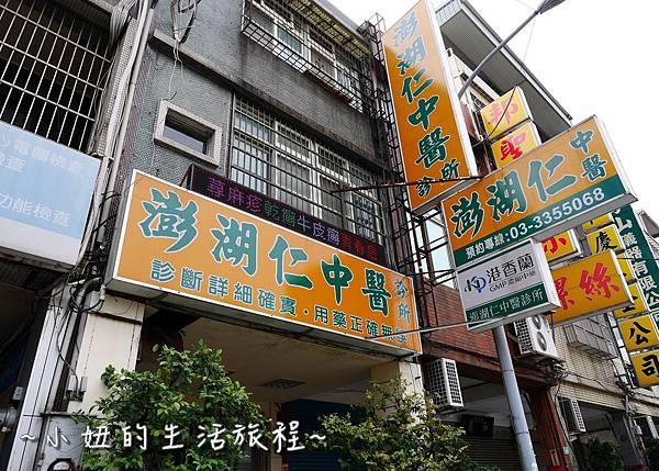 桃園 澎湖仁中醫診所P1170859.jpg