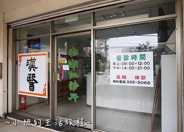 桃園 澎湖仁中醫診所P1170862.jpg