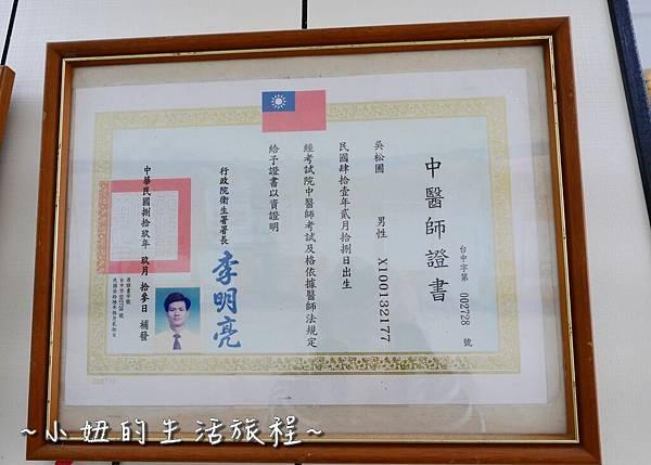 桃園 澎湖仁中醫診所P1170868.jpg