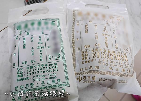 桃園 澎湖仁中醫診所P1170893.jpg