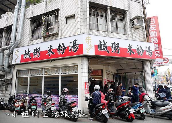 桃園 米食堂 鹹粥 米粉湯P1170858.jpg
