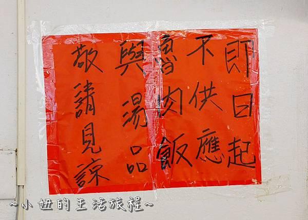 桃園 米食堂 鹹粥 米粉湯P1170908.jpg