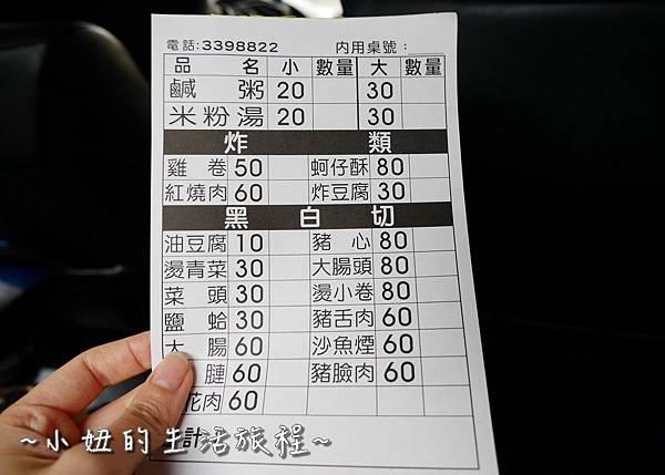 桃園 米食堂 鹹粥 米粉湯P1170913.jpg