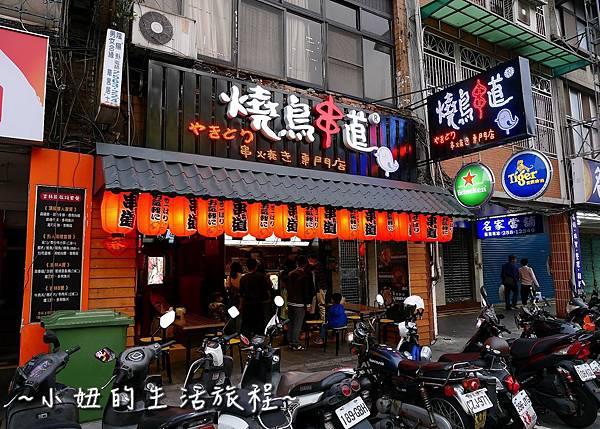 行天宮串燒居酒屋燒鳥串道 P1180140.jpg
