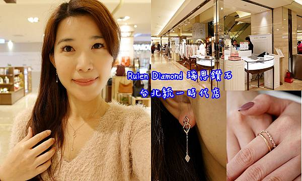 Ruien Diamond 台北統一時代店01