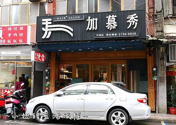 加慕秀 內湖店 捷運內湖站 內湖美髮 內湖髮廊P1180437.jpg
