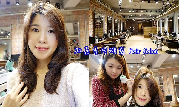 加慕秀內湖店-Hair Salon01.jpg